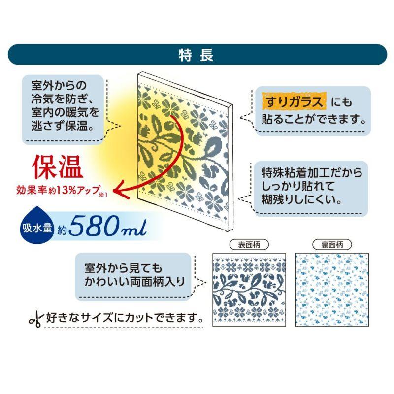 保温効果約13%アップ。素材の繊維構造で屋外からの冷気を断熱し、暖房効率アップ。